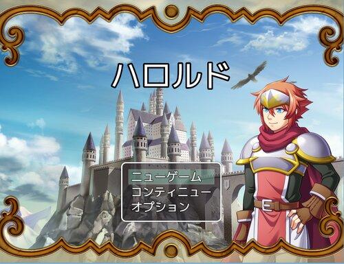 ハロルド Game Screen Shot