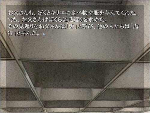 おかえりなさい Game Screen Shot3