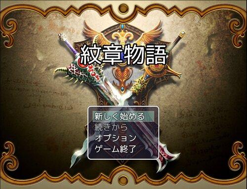 紋章物語~エレメンタル・サガ~ Game Screen Shots