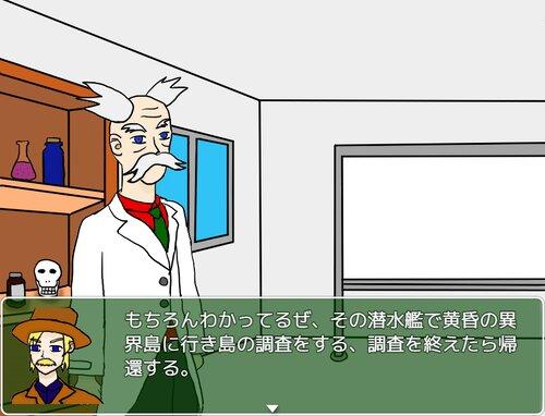 黄昏の異界島3 Game Screen Shot1