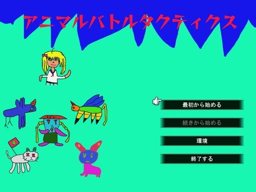 アニマルバトルタクティクス Game Screen Shot5