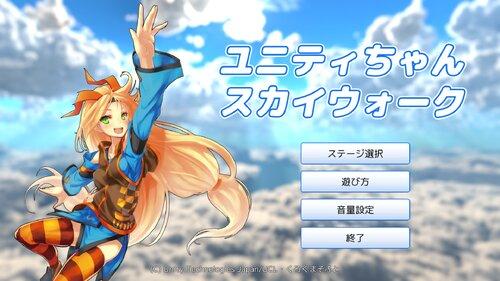 ユニティちゃんスカイウォーク Game Screen Shot5