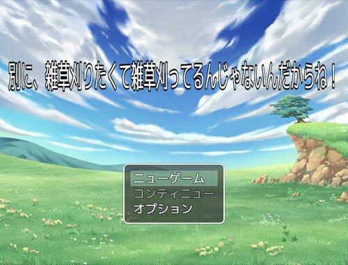 別に、雑草刈りたくて雑草刈ってるんじゃないんだからね! Game Screen Shot3