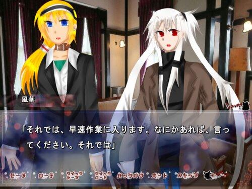 永遠の牢獄Ⅲ【体験版】 Game Screen Shot3