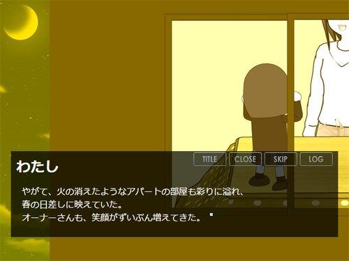 わたしのおしごと Game Screen Shot