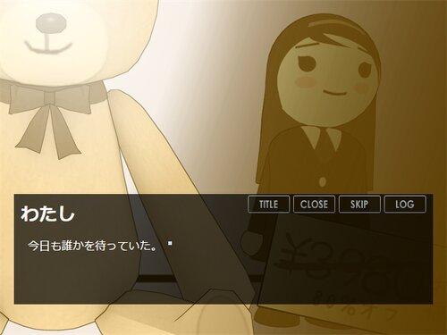わたしのおしごと Game Screen Shot2