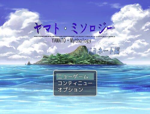 ヤマト・ミソロジー ドミネート編 Game Screen Shots