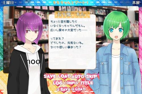 らぶ×らぶ=ふぉーりんらぶ! Game Screen Shot4