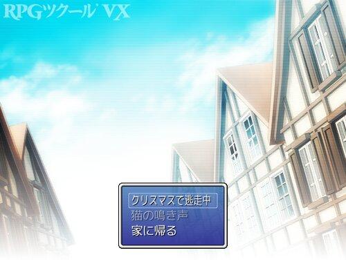 クリスマス避け Game Screen Shot3