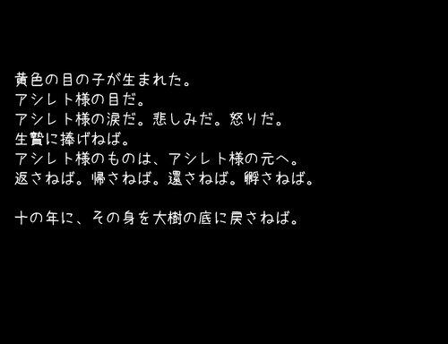 ぬけがらイレギア Game Screen Shot2