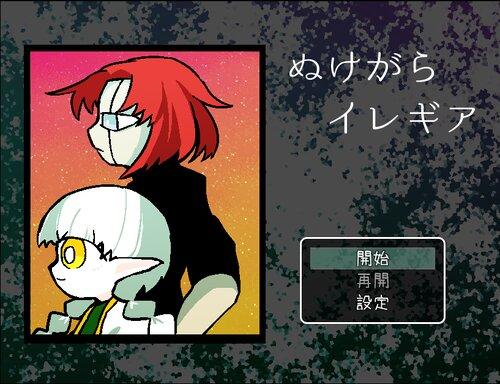 ぬけがらイレギア Game Screen Shot5