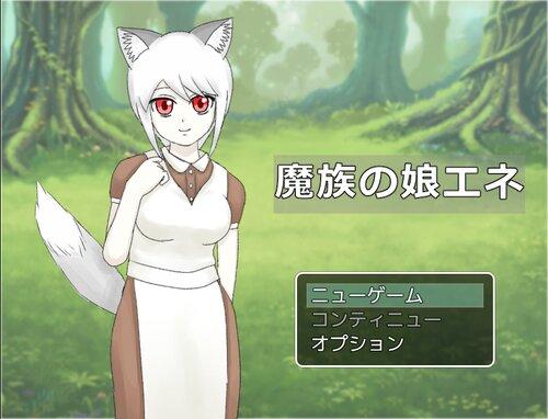魔族の娘エネ Game Screen Shot5