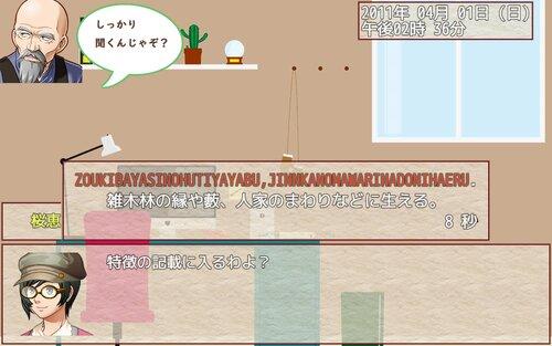 余命宣告一月!植物学者の最期の望み Game Screen Shot