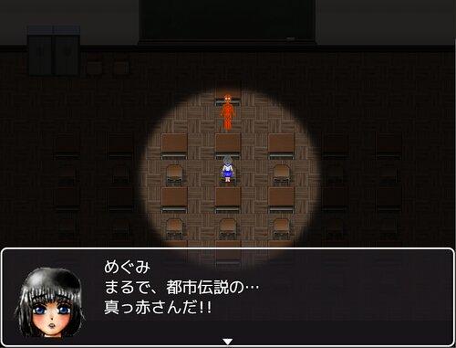 スケアリースクール Game Screen Shot1