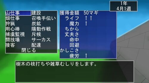 MAMONO UTBILDNING(全年齢体験版) Game Screen Shot3