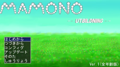 MAMONO UTBILDNING(全年齢体験版) Game Screen Shots
