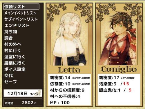 施薬僧のレタ Game Screen Shot2