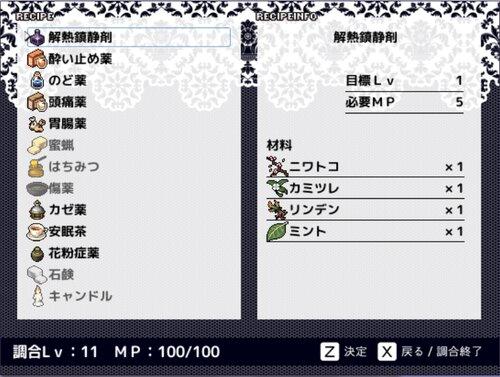 施薬僧のレタ Game Screen Shot3