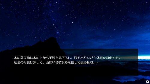山ノ怪(旧夢channel)第3.5話 Game Screen Shot4