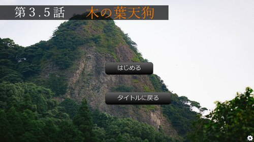 山ノ怪(旧夢channel)第3.5話 Game Screen Shots