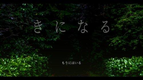 きになる Game Screen Shot1