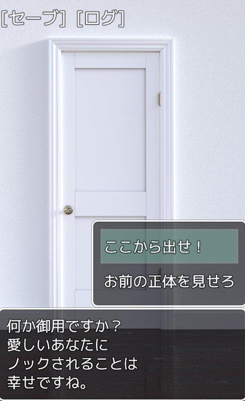 私は扉です。 Game Screen Shot2