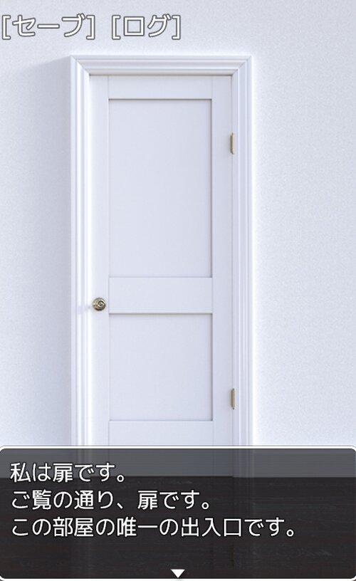 私は扉です。 Game Screen Shot4