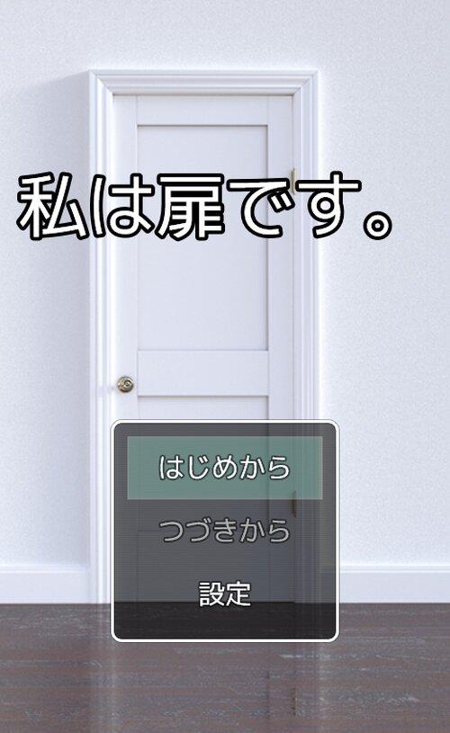 私は扉です。 Game Screen Shots
