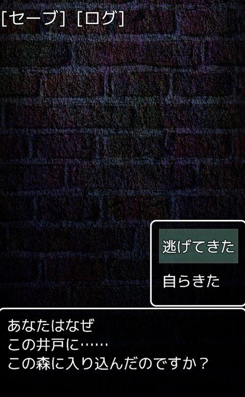 私は井戸です。 Game Screen Shot