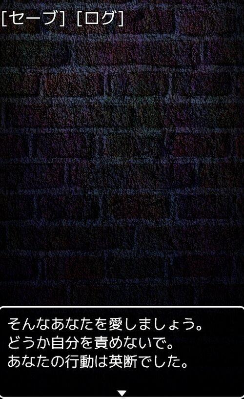 私は井戸です。 Game Screen Shot2