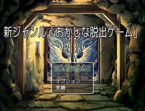 新ジャンル「おかしな脱出ゲーム」 Game Screen Shots