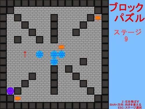 ブロックパズル Game Screen Shot1
