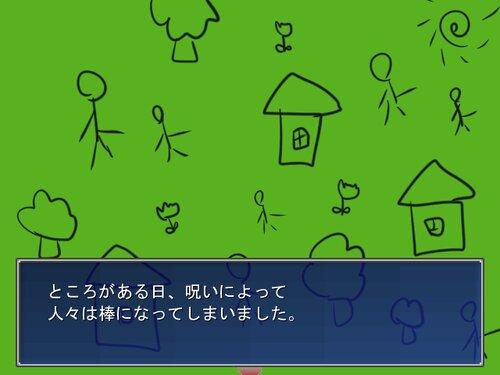 棒ファンタジー Game Screen Shot2