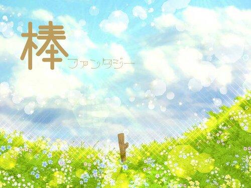 棒ファンタジー Game Screen Shots