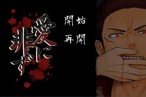 愛に非ず Game Screen Shot2