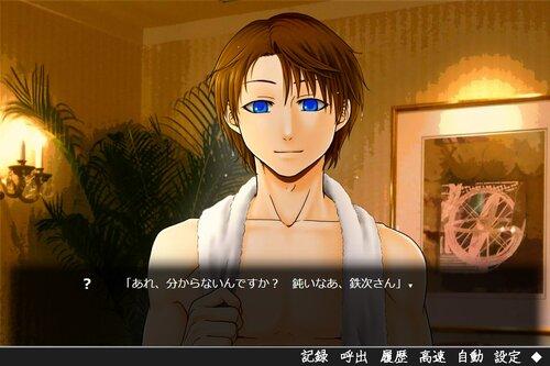 愛に非ず Game Screen Shot3