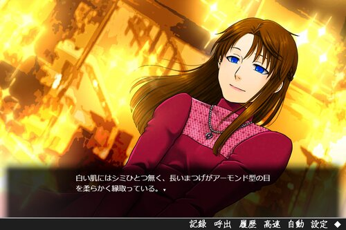 愛に非ず Game Screen Shot4