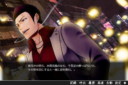 愛に非ず Game Screen Shots
