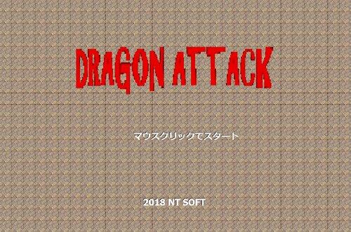 ドラゴンアタック Game Screen Shot1
