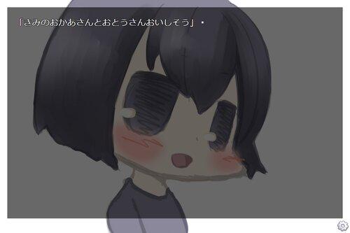 みーとゆう Game Screen Shots