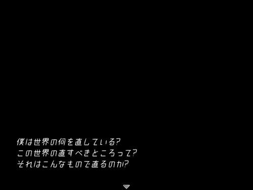 ハウアーユーハチハツカ/グッモーニンナナミサン Game Screen Shot3