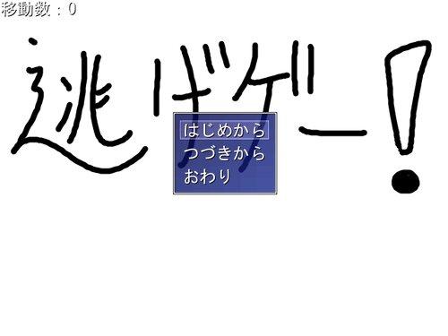 逃げゲー! Game Screen Shot3