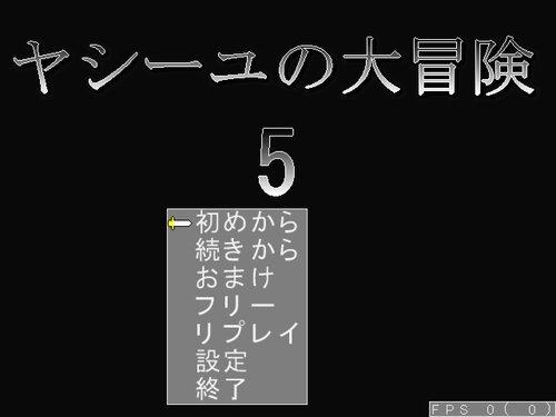 ヤシーユの大冒険5 Game Screen Shot5