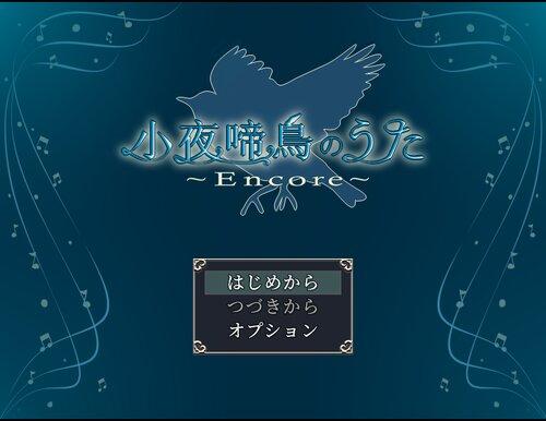 小夜啼鳥のうた-encore- Game Screen Shot5