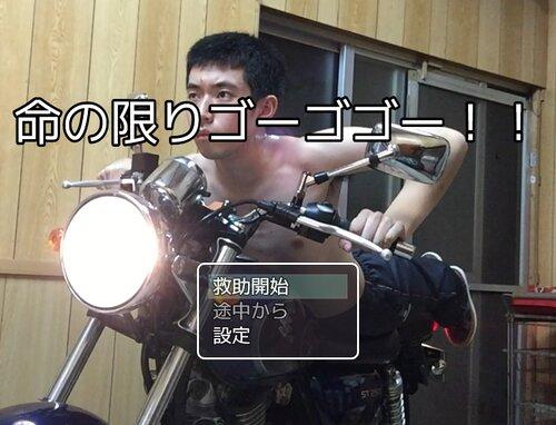 命の限りゴーゴゴー!! Game Screen Shot4