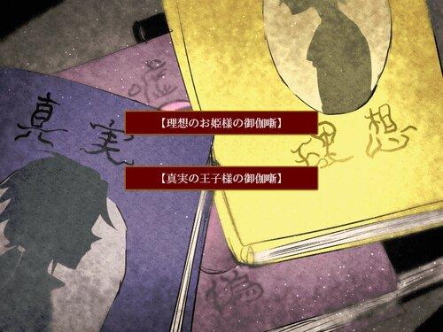 夢喰姫 in the Black Theater Game Screen Shot2