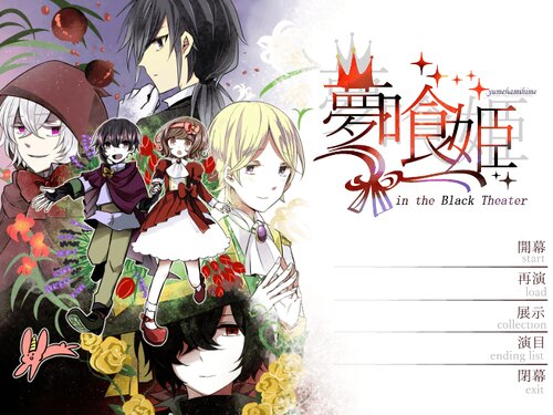 夢喰姫 in the Black Theater Game Screen Shot5