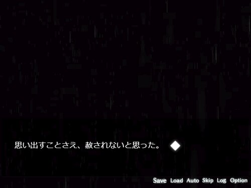 やさしい雨 Game Screen Shot3