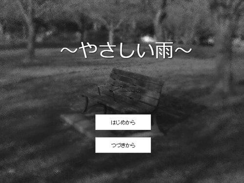 やさしい雨 Game Screen Shot5