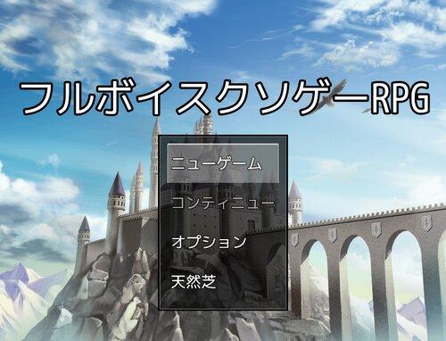 フルボイスクソゲーRPG Game Screen Shot5
